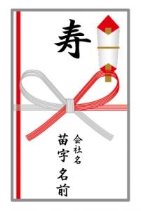 祝儀袋の会社名