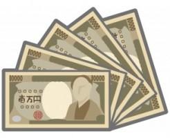 新札へ交換
