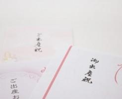 出産祝いののし(熨斗)の書き方