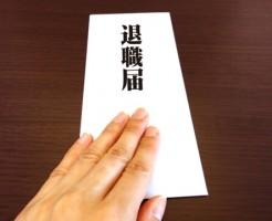 退職届の封筒
