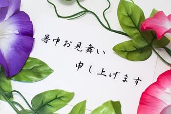暑中見舞いの文例ビジネス編